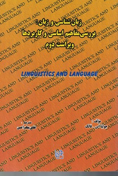 زبان-شناسي-و-زبان-بررسي-مفاهيم-اساسي-و-كاربردها