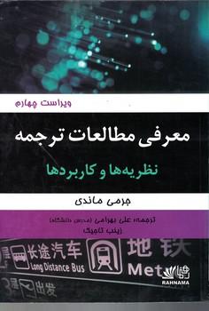 معرفي-مطالعات-ترجمه-(نظريه-ها-و-كاربردها)-ويراست-چهارم