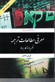 معرفي-مطالعات-ترجمه-(نظريه-ها-و-كاربردها)-ويراست-سوم