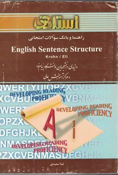 راهنما-و-بانك-سوالات-امتحاني-english-sentence-structure