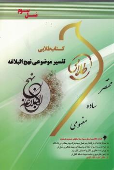 كتاب-طلايي-تفسير-موضوعي-نهج-البلاغه-