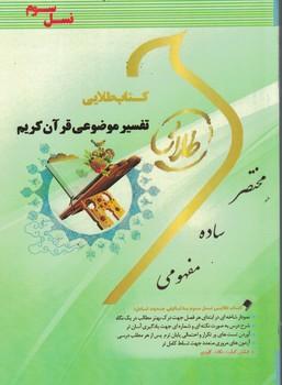 كتاب-طلايي-تفسير-موضوعي-قرآن-كريم-