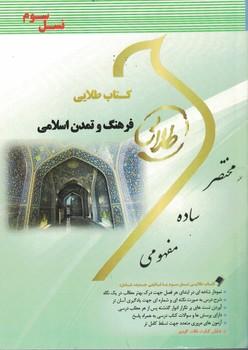 كتاب-طلايي-فرهنگ-و-تمدن-اسلامي-