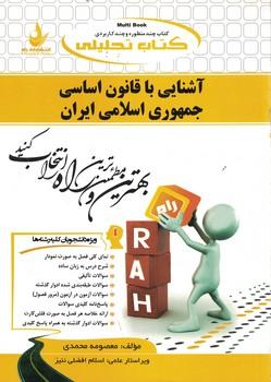 كتاب-تحليلي-آشنايي-با-قانون-اساسي-جمهوري-اسلامي-ايران-