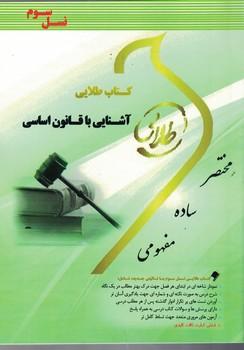 كتاب-طلايي-آشنايي-با-قانون-اساسي