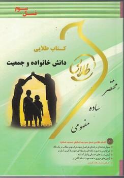 كتاب-طلايي-دانش-خانواده-و-جمعيت-