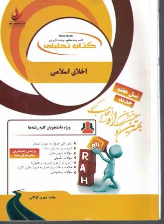كتاب-تحليلي-اخلاق-اسلامي
