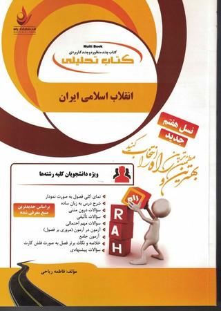 كتاب-تحليلي-درآمدي-تحليلي-بر-انقلاب-اسلامي-ايران