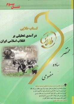 كتاب-طلايي-درآمدي-تحليلي-بر-انقلاب-اسلامي-ايران