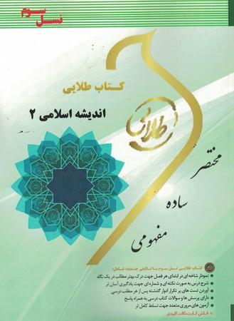 كتاب-طلايي-انديشه-اسلامي-2-(-نسل-سوم-)