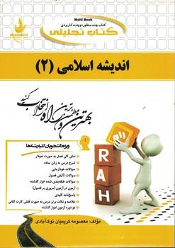 كتاب-تحليلي-انديشه-اسلامي-(2)