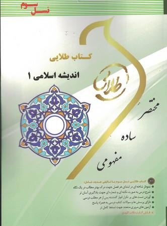 كتاب-طلايي-انديشه-اسلامي-1-(-نسل-سوم-)-
