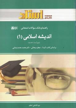 راهنما-و-بانك-سوالات-امتحاني-انديشه-اسلامي-(1)