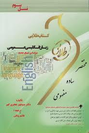 كتاب-طلايي-زبان-انگليسي-عمومي-