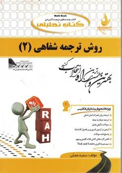كتاب-تحليلي-روش-ترجمه-شفاهي-(2)