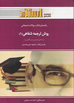 راهنما-و-بانك-سوالات-امتحاني-روش-ترجمه-شفاهي-(1)