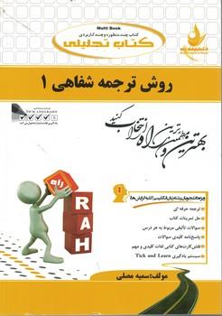 كتاب-تحليلي-روش-ترجمه-شفاهي-(1)