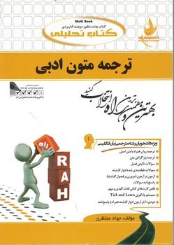 كتاب-تحليلي-ترجمه-متون-ادبي