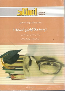 راهنما-و-بانك-سوالات-امتحاني-ترجمه-مكاتبات-و-اسناد-(1)