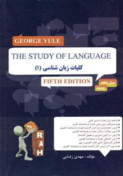 كتاب-تحليلي-كليات-زبان-شناسي-(1)-(the-study-of-language)