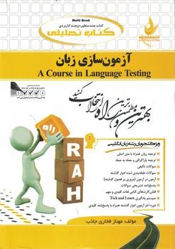 كتاب-تحليلي-آزمون-سازي-زبان-(a-course-in-language-testing)