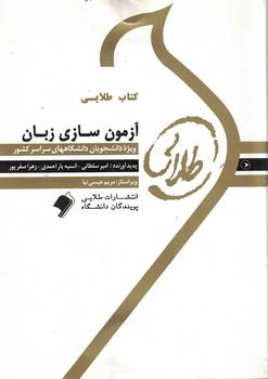 كتاب-طلايي-آزمون-سازي-زبان-