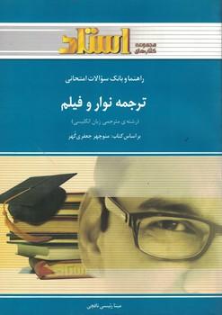 راهنما-و-بانك-سوالات-امتحاني-ترجمه-نوار-و-فيلم-