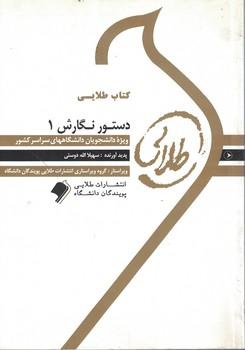 كتاب-طلايي-دستور-نگارش-1-