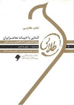 كتاب-طلايي-آشنايي-با-ادبيات-معاصر-ايران-