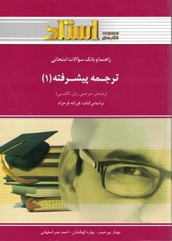 راهنما-و-بانك-سوالات-امتحاني-ترجمه-پيشرفته-(1)