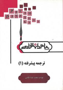 ترجمه-و-راهنماي-ترجمه-پيشرفته-(1)