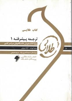 كتاب-طلايي-ترجمه-پيشرفته-1