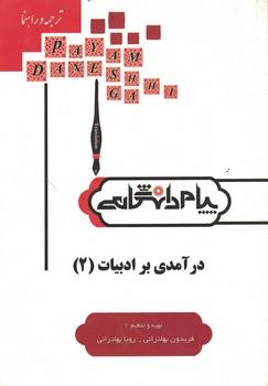 ترجمه-و-راهنماي-درآمدي-بر-ادبيات-(2)