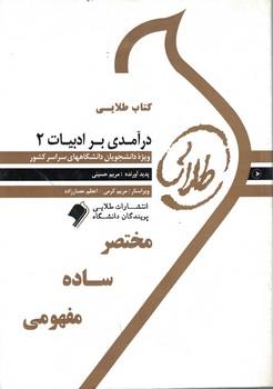 كتاب-طلايي-درآمدي-بر-ادبيات-2