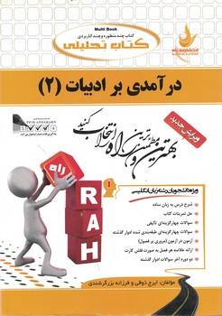 كتاب-تحليلي-درآمدي-بر-ادبيات-(2)