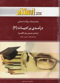 راهنما-و-بانك-سوالات-امتحاني-درآمدي-بر-ادبيات-(2)