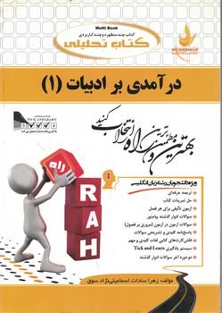كتاب-تحليلي-درآمدي-بر-ادبيات-(1)