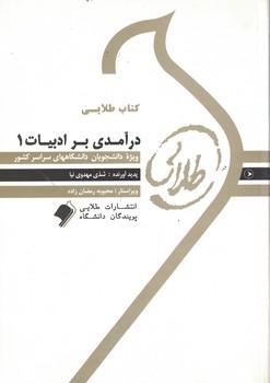 كتاب-طلايي-درآمدي-بر-ادبيات-1