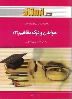 راهنما-و-بانك-سوالات-امتحاني-خواندن-و-درك-مفاهيم-(3)