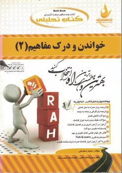 كتاب-تحليلي-خواندن-و-درك-مفاهيم-(2)