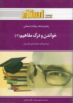 راهنما-و-بانك-سوالات-امتحاني-خواندن-و-درك-مفاهيم-(2)
