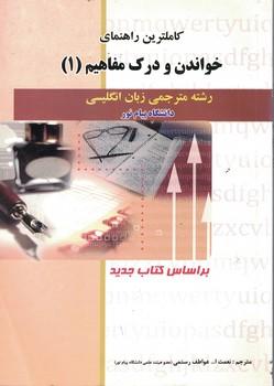كاملترين-راهنماي-خواندن-و-درك-مفاهيم-(1)-رشته-مترجمي-زبان-انگليسي