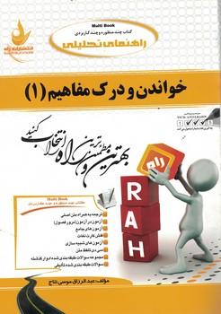 كتاب-تحليلي-خواندن-و-درك-مفاهيم-(1)-