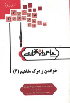 ترجمه-و-راهنماي-خواندن-و-درك-مفاهيم-(2)