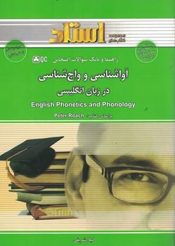راهنما-و-بانك-سوالات-امتحاني-آواشناسي-و-واج-شناسي-در-زبان-انگليسي-