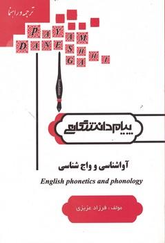 ترجمه-و-راهنماي-آواشناسي-و-واج-شناسي-زبان-انگليسي-