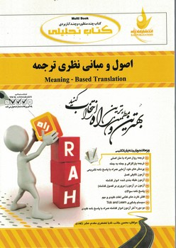 كتاب-تحليلي-اصول-و-مباني-نظري-ترجمه-