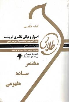 كتاب-طلايي-اصول-و-مباني-نظري-ترجمه-