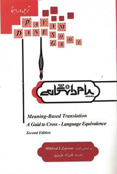 ترجمه-و-راهنما-meaning-based-translation-ترجمه-معنا-بنياد