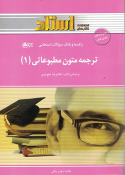 راهنما-و-بانك-سوالات-امتحاني-ترجمه-متون-مطبوعاتي-(1)